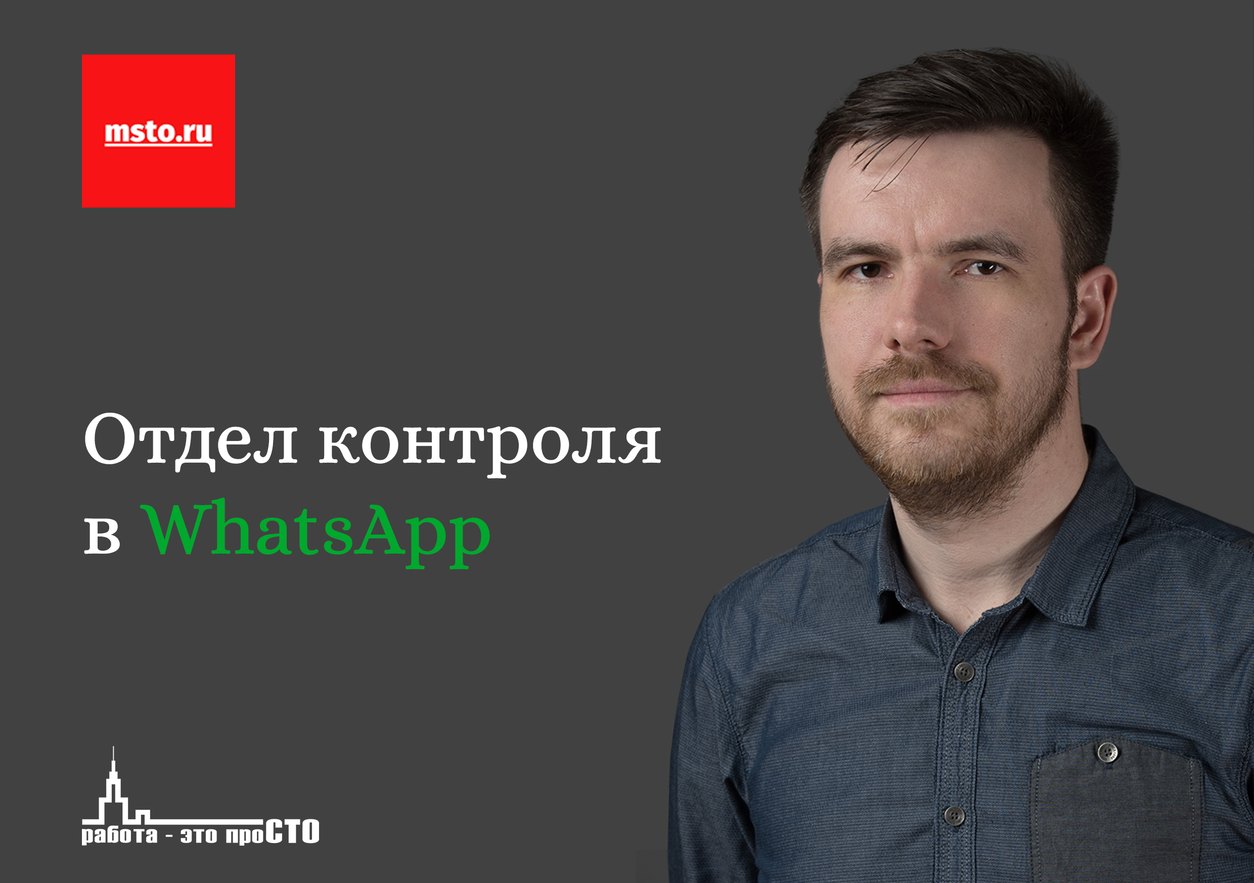 Отдел контроля в WhatsApp